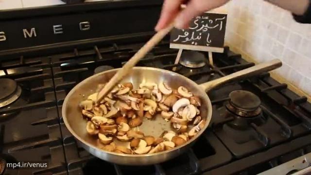 طرز تهیه سالم و خوشمزه املت قارچ
