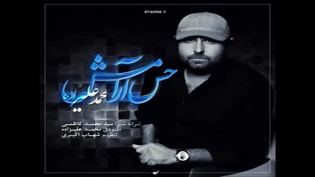 دانلود اهنگ حس ارامش از محمد علیزاده با لینک مستقیم