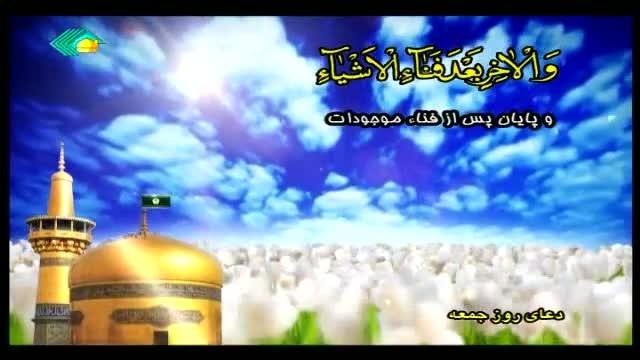 کلیپ دعای روز جمعه با متن عربی و معنی فارسی (دعای صبح جمعه)