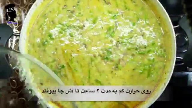 روش تهیه بهترین  آش سبزی شیرازی