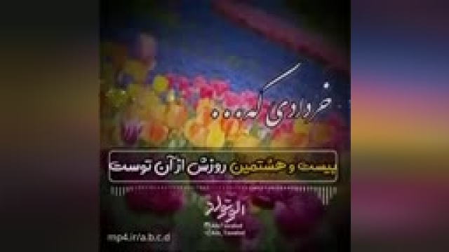 آموزش کلیپ دوستداشتنی و باحال  تولد 28 خرداد