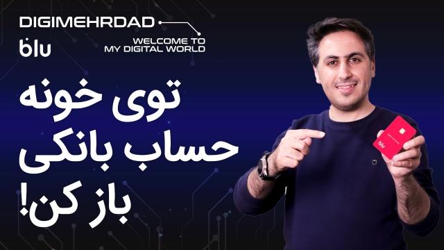 بلو بانک چیست؟ | اولین بانک تمام مجازی ایران