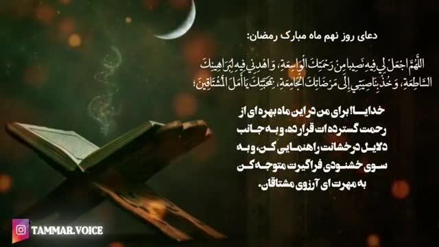 کلیپ دعای روز نهم ماه رمضان + متن و معنی فارسی