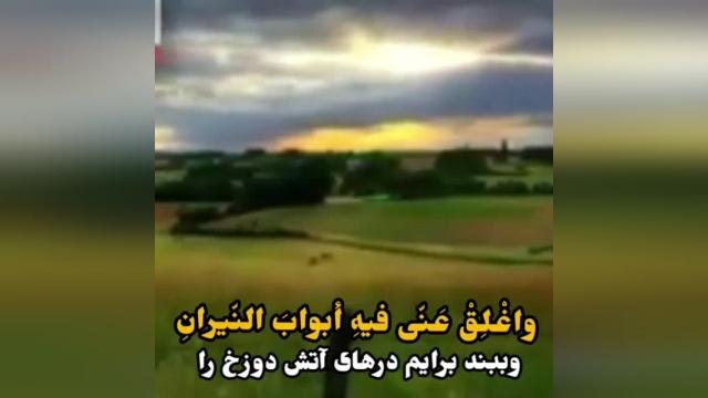 کلیپ دعای روز بیستم ماه رمضان + متن و معنی فارسی