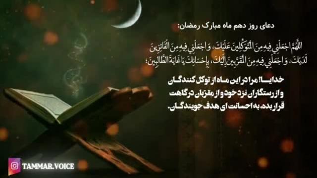 کلیپ دعای روز دهم ماه رمضان + متن و معنی فارسی