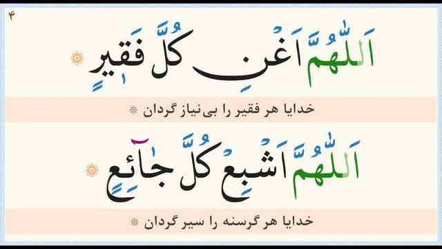 دانلود دعای ماه رمضان اللهم ادخل على اهل القبور السرور با معنی فارسی