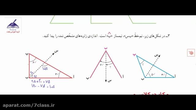 آموزش ریاضی پنجم دبستان ، تدریس نیم ساز !
