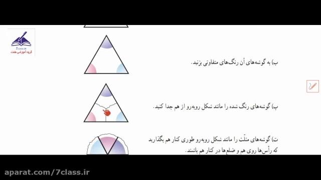 آموزش ریاضی پنجم دبستان ، زاویه و نیم ساز !