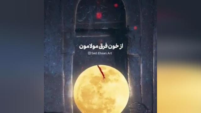 کلیپ شهادت امام علی علیه السلام برای وضعیت واتساپ و استوری اینستاگرام