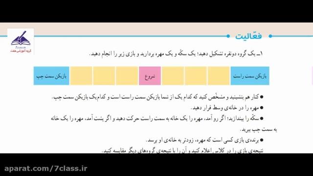 آموزش فصل 7 ریاضی پنجم دبستان ، جواب تمرین صفحه 135