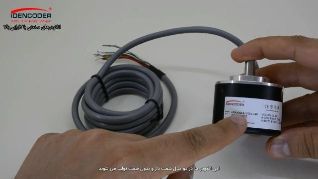 فیلم معرفی و بررسی تخصصی انکودر مدل ADK-A50L8-I1024-P4P شرکت IDEncoder