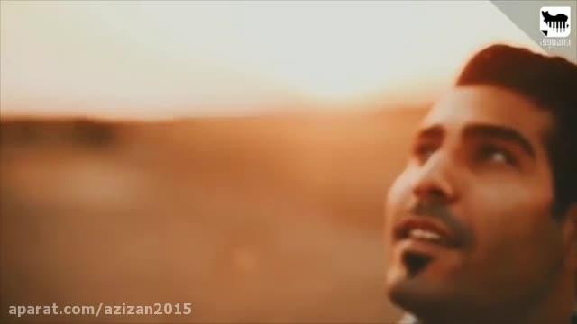 موزیک ویدیو بسیار زیبا و دیدنی اومدی توی زندگیم !