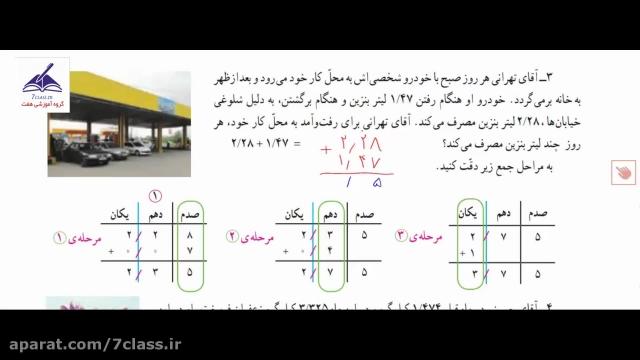 آموزش ریاضی پنجم ابتدایی ، فعالیت صفحه 93