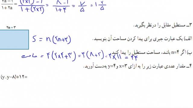 آموزش تصویری ریاضی هفتم ، تمرین صفحه 35