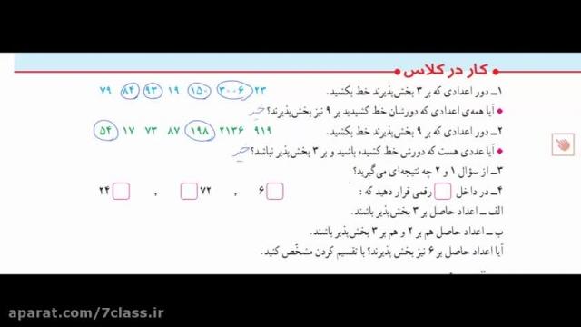 آموزش ریاضی ششم دبستان ، کاردرکلاس صفحه 15 !