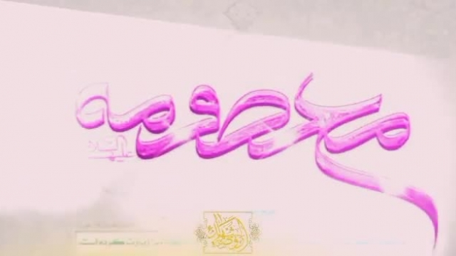 دانلود کلیپ تبریک ولادت حضرت معصومه (س) برای وضعیت واتساپ و استوری