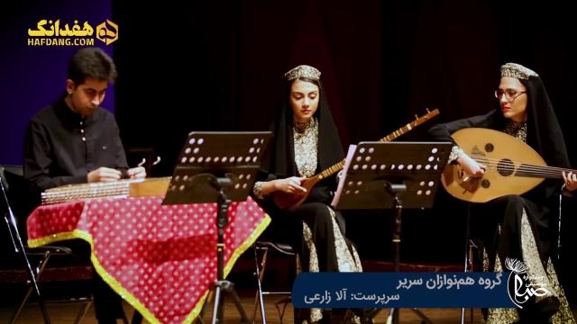 دانلود آهنگ کلاسیک با کلام ایرانی اجرا شده در جشنواره موسیقی صبا