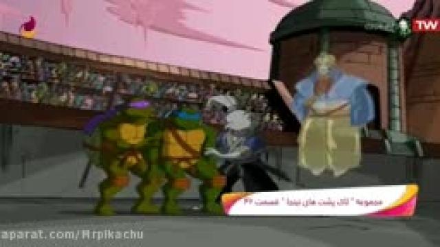 دانلود برنامه کودک  لاکپشتهای نینیجا