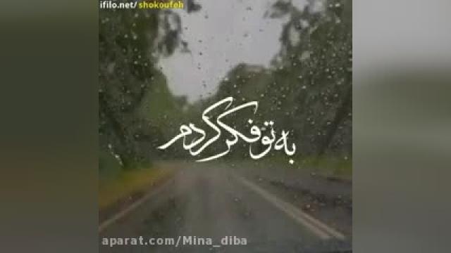 موزیک ویدیو بسیار زیبا محسن چاووشی تو این فکر بودم که با هر بهانه !