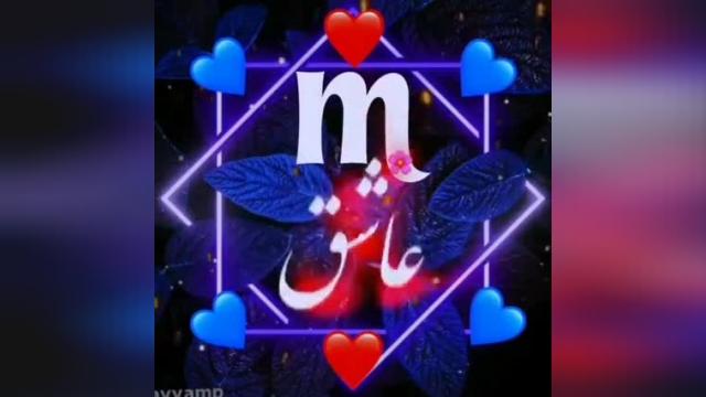 دانلود کلیپ متفاوت و  عاشقانه اسمی M