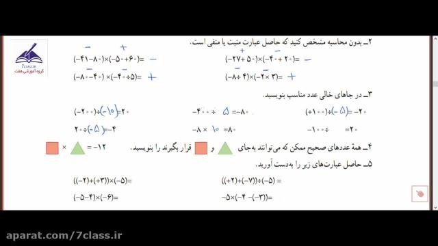 ریاضی هفتم دبستان ، جواب تمرین صفحه 25 !