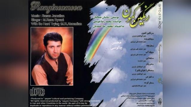آهنگ نوستالژی قدیمی رنگین کمون از محمدرضا عیوضی