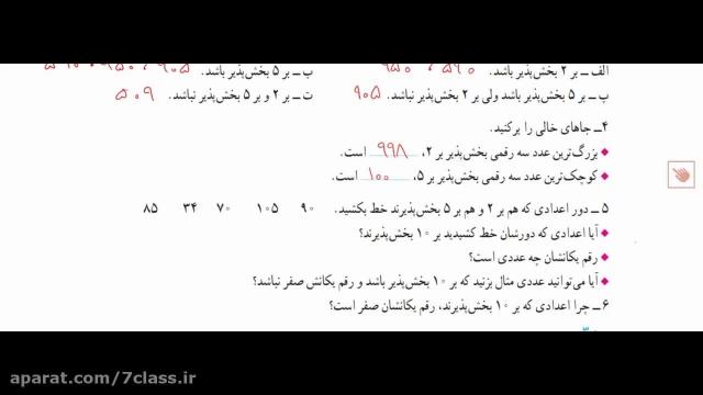 آموزش ریاضی ششم دبستان ، کاردرکلاس صفحه 13 جدید !