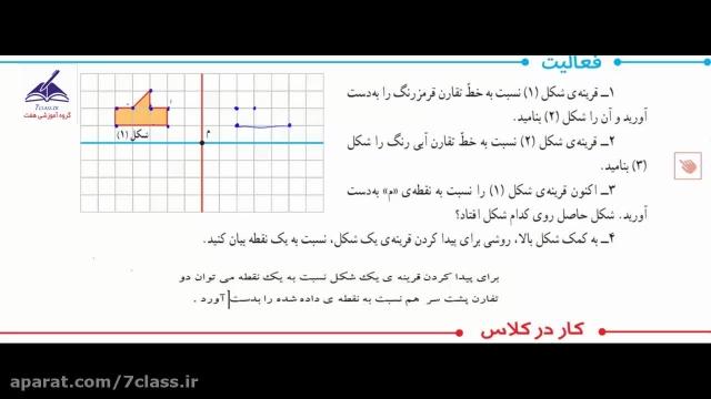 آموزش ریاضی ششم کامل ، فعالیت صفحه 65 !