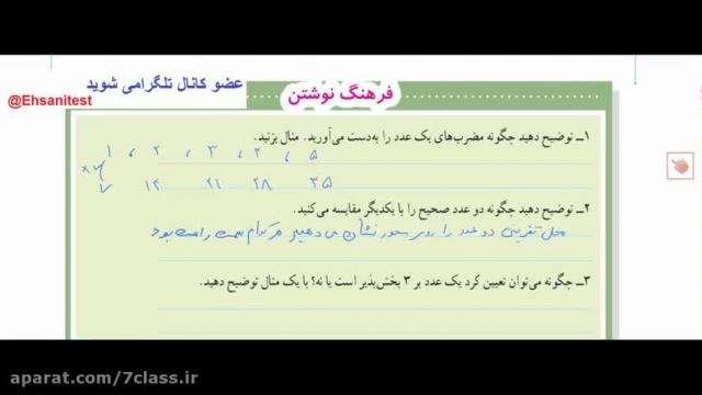 آموزش ریاضی ششم دبستان ، صفحه 20 ام !