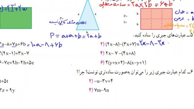 آموزش تصویری ریاضی هفتم ، تمرین صفحه 33