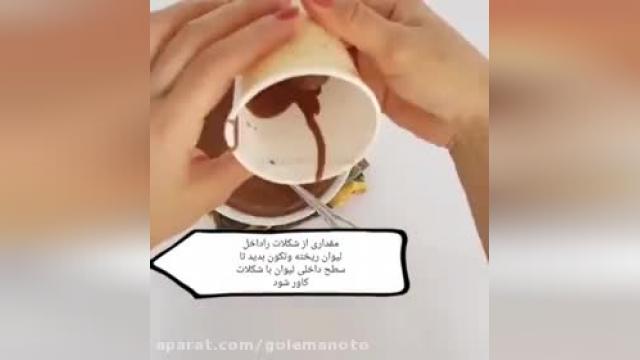 طرز تهیه خوشمزه ترین بستنی با روکش شکلات
