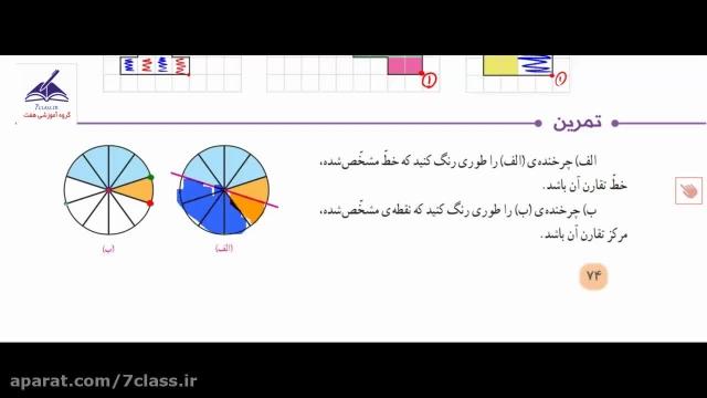 آموزش ریاضی پنجم دبستان ، جواب تمرین صفحه 74 !