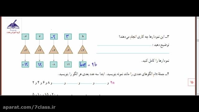 آموزش تصویری ریاضی هفتم ، تمرین ریاضی !