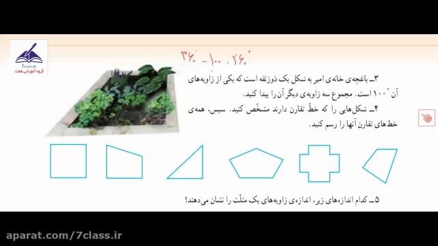 آموزش ریاضی پنجم دبستان ، تمرین صفحه 84 !