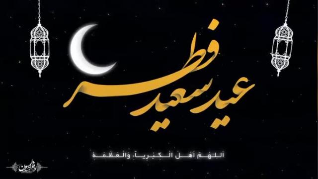 عیدسعیدفطر