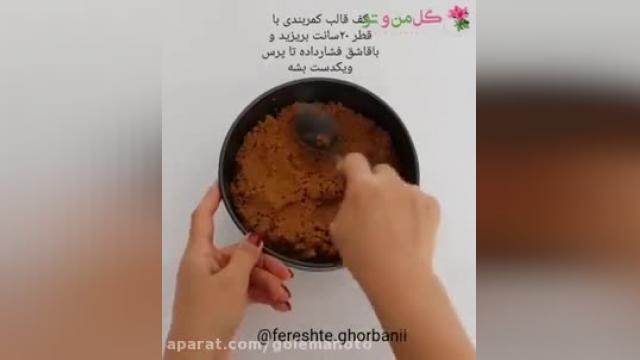 روش تهیه خوشمزه کیک تیرامیسو