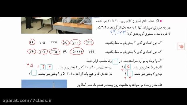 آموزش ریاضی ششم دبستان ، کاردرکلاس صفحه 15 ام !