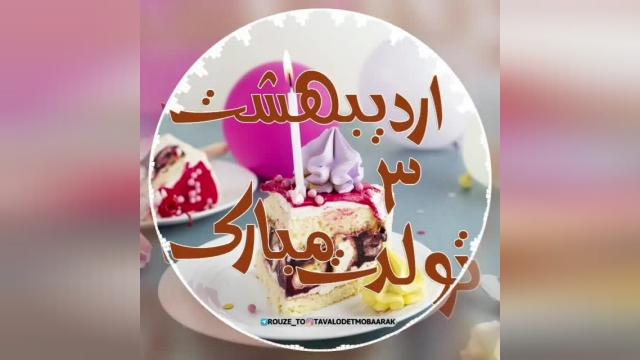کلیپ تولدت مبارک 3 اردیبهشت برای استوری و وضعیت واتساپ شاد و جدید