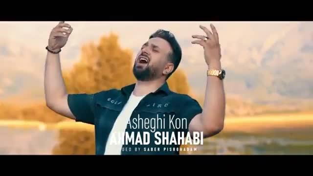 موزیک ویدئو اهنگ عاشقی کن احمد شهابی + متن آهنگ