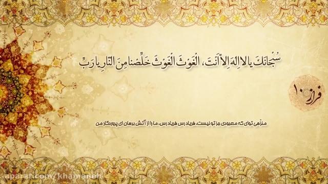 دعای جوشن کبیر با زیرنویس فارسی