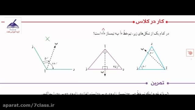 آموزش ریاضی پنجم دبستان ، کار در کلاس صفحه 77 !