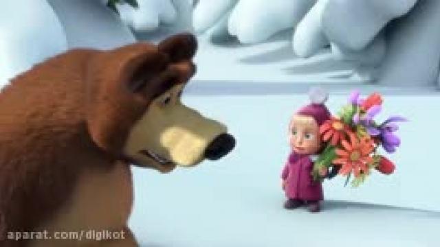 دانلود کارتون شاد و جذاب ماشا و میشا -این قسمت ماشا و آقا خرسه