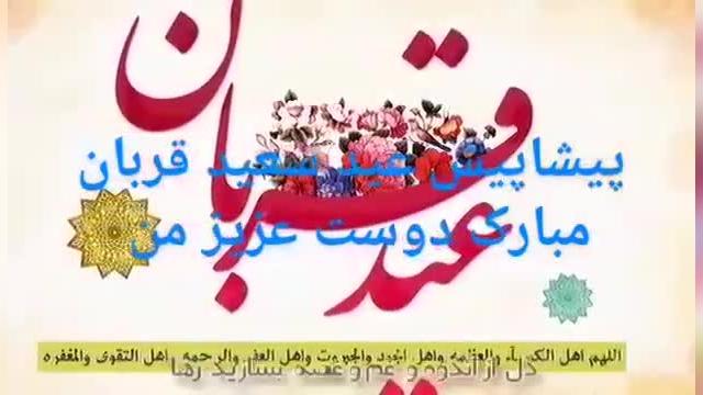 کلیپ عید قربان 1400 برای وضعیت واتساپ