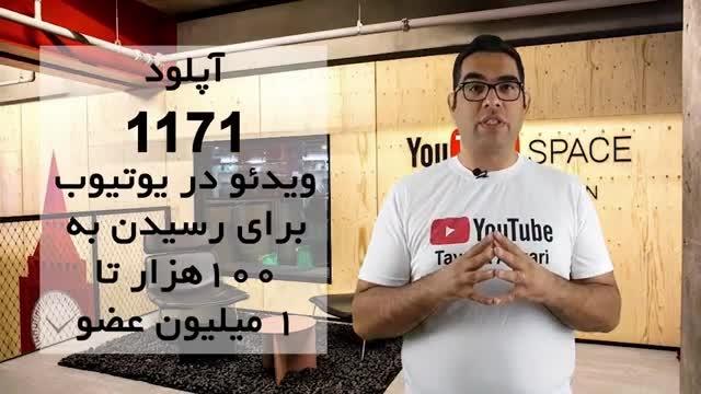 برای هزار سابسکرایبر اول ، چه تعداد ویدیو باید بزاریم؟