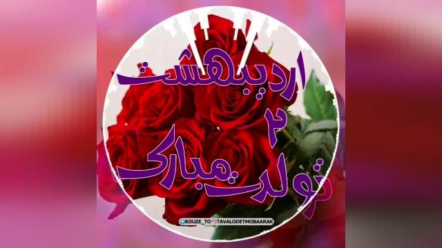 کلیپ تولدت مبارک 2 اردیبهشت برای استوری و وضعیت واتساپ شاد و جدید