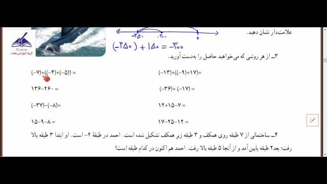 ریاضی هفتم دبستان ، تمرین صفحه 22 ، فصل دوم !