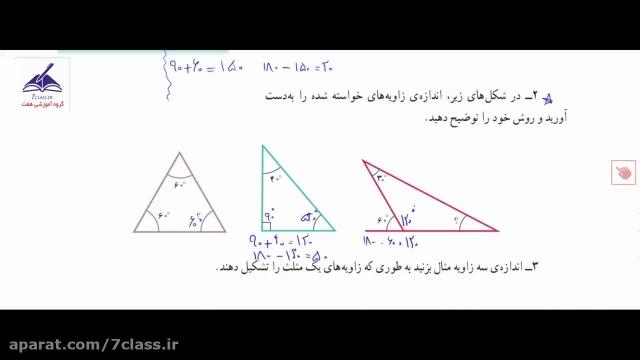آموزش ریاضی پنجم دبستان ، کار در کلاس صفحه 76 !