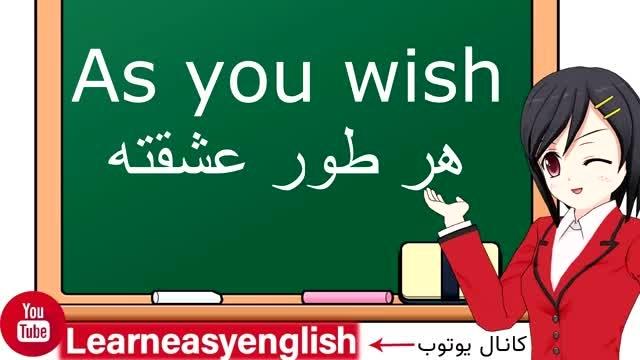 آموزش انگلیسی برای مبتدیان و متوسطه (قسمت ششم)