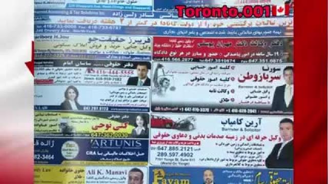 پلازای ایرانیان در تورنتو کانادا !