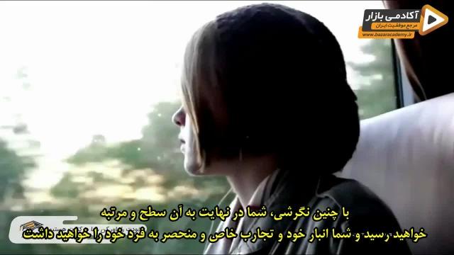 کلیپ انگیزشی با زیرنویس فارسی !
